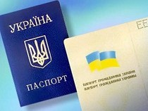 Passport of citizen of Ukraine