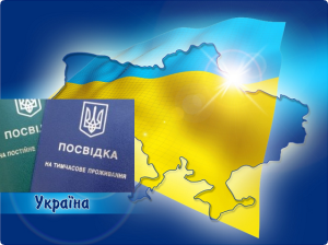 how to get ukrainian permanent residence